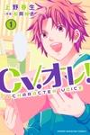 CV.オレ!(1)-電子書籍