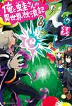 俺と蛙さんの異世界放浪記8-電子書籍