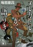 メルカトルかく語りき-電子書籍
