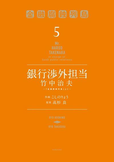 銀行渉外担当 竹中治夫 ~『金融腐蝕列島』より~(5)-電子書籍