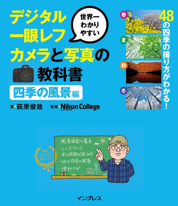 【動画DL権付】世界一わかりやすいデジタル一眼レフカメラと写真の教科書 四季の風景編-電子書籍-拡大画像