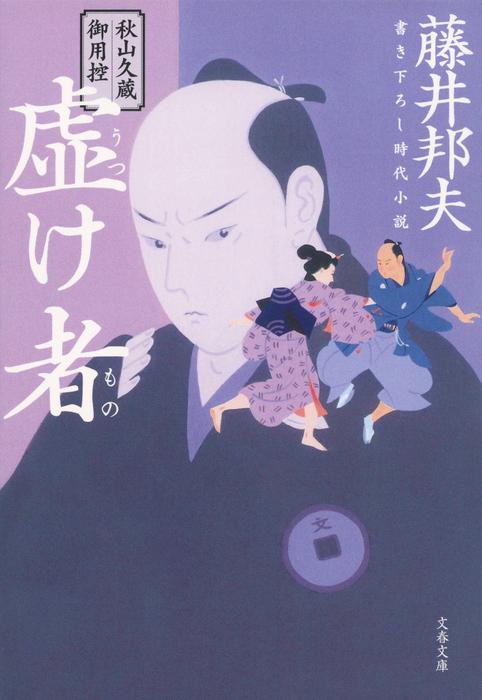 秋山久蔵御用控 虚け者-電子書籍-拡大画像