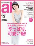 ar 2016年 10月号-電子書籍