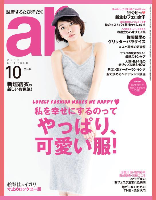 ar 2016年 10月号-電子書籍-拡大画像