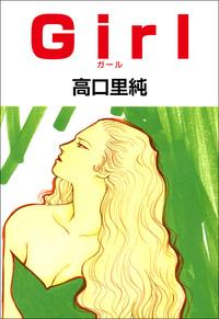 Girl-電子書籍