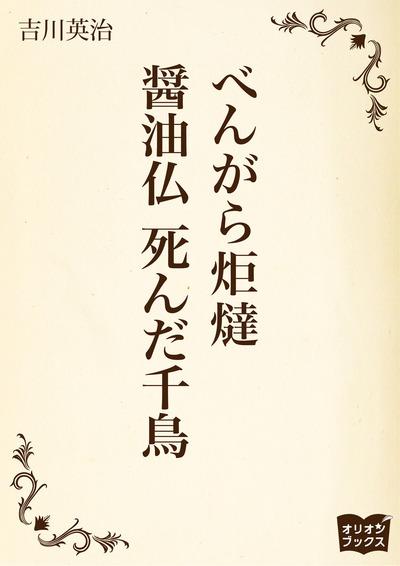 べんがら炬燵 醤油仏 死んだ千鳥-電子書籍