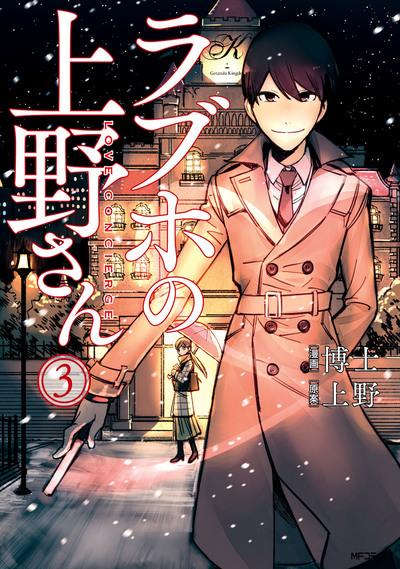 ラブホの上野さん 3-電子書籍