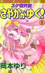 スケ番天使 さやかがゆく! 1-電子書籍