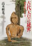 古代天皇の秘密-電子書籍