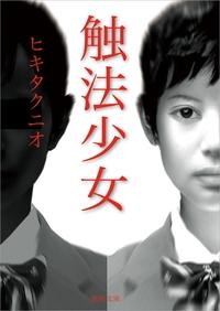 触法少女-電子書籍