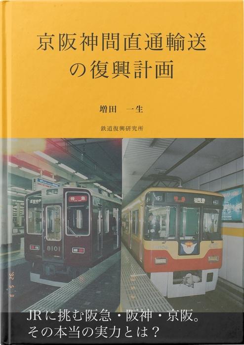 京阪神間直通輸送の復興計画拡大写真