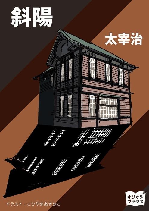 斜陽-電子書籍-拡大画像