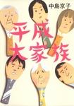 平成大家族-電子書籍
