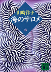 海のサロメ-電子書籍