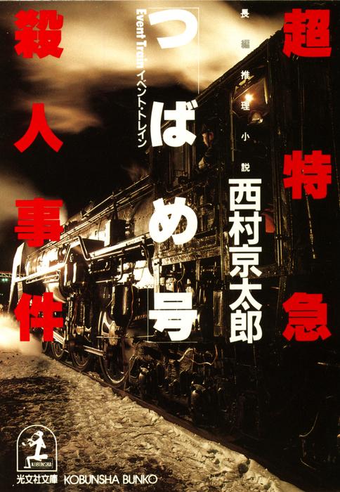 超特急「つばめ号」(イベント・トレイン)殺人事件拡大写真