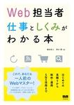 Web担当者 仕事としくみがわかる本 はじめての見積りから制作・運用・SNS活用まで-電子書籍