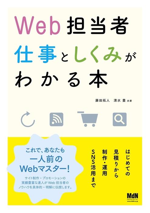 Web担当者 仕事としくみがわかる本 はじめての見積りから制作・運用・SNS活用まで拡大写真