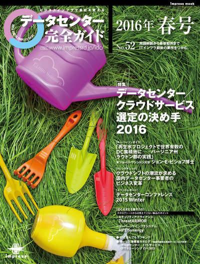 データセンター完全ガイド 2016年春号-電子書籍