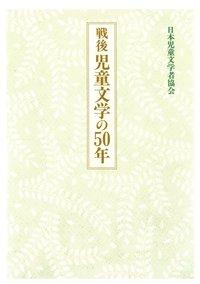戦後児童文学の50年-電子書籍