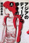アジアのディープな歩き方 (上)-電子書籍