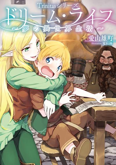 Trinitasシリーズ ドリーム・ライフ~夢の異世界生活~-電子書籍