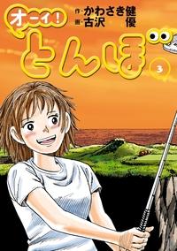 オーイ! とんぼ 第3巻-電子書籍