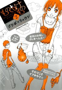 もののけもの(2)-電子書籍