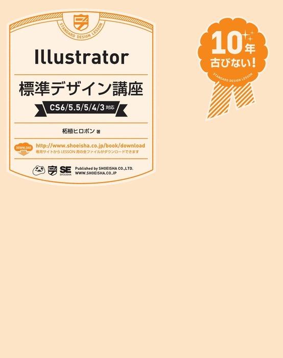 Illustrator標準デザイン講座[CS6/5.5/5/4/3対応]-電子書籍-拡大画像