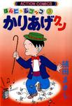 かりあげクン / 3-電子書籍