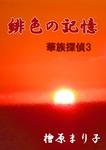 華族探偵3 緋色の記憶-電子書籍