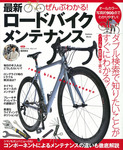 ぜんぶわかる! 最新ロードバイクメンテナンス-電子書籍