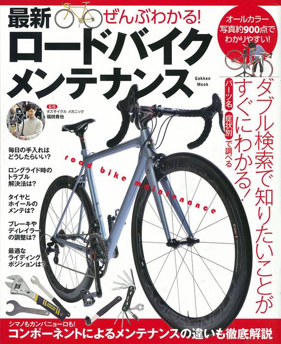 ぜんぶわかる! 最新ロードバイクメンテナンス-電子書籍-拡大画像