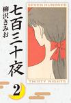 七百三十夜(2)-電子書籍