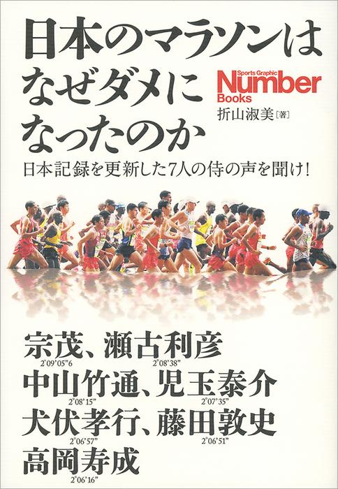 日本のマラソンはなぜダメになったのか 日本記録を更新した7人の侍の声を聞け!拡大写真