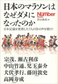 日本のマラソンはなぜダメになったのか 日本記録を更新した7人の侍の声を聞け!-電子書籍