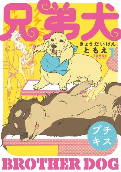 兄弟犬 プチキス(1)-電子書籍
