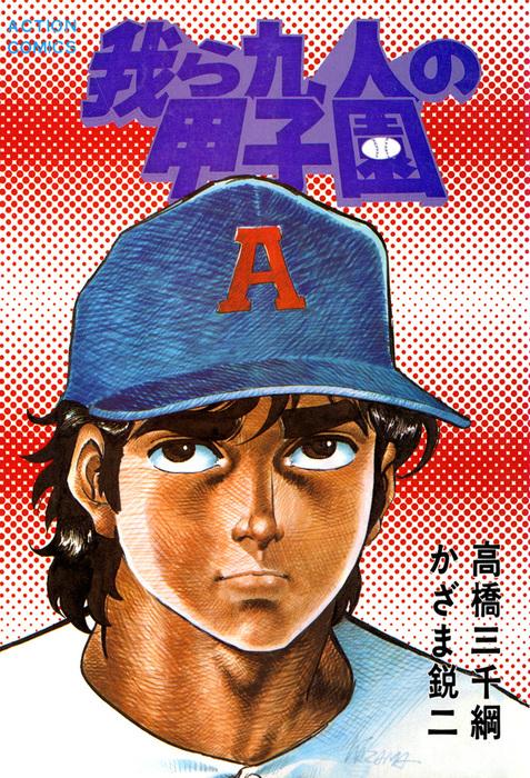 我ら九人の甲子園 / 7-電子書籍-拡大画像