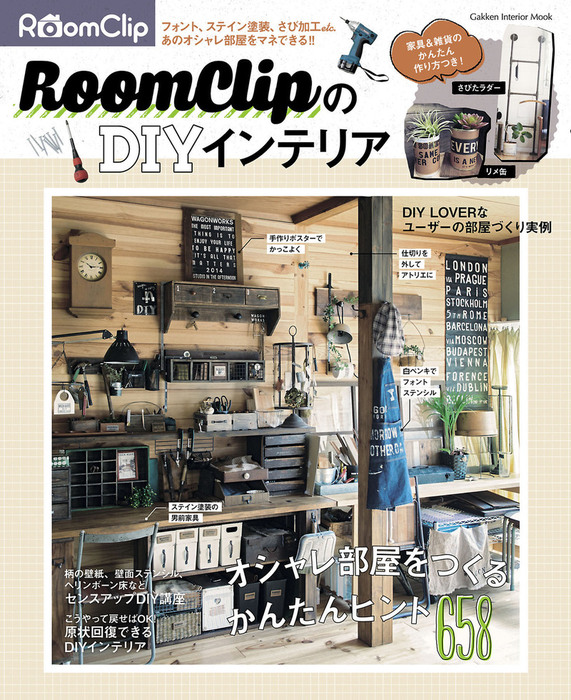 RoomClipのDIYインテリア拡大写真