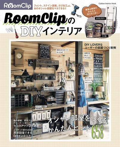 RoomClipのDIYインテリア-電子書籍