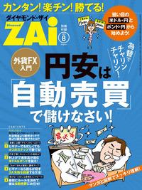 外貨FX入門 円安は「自動売買」で儲けなさい!-電子書籍