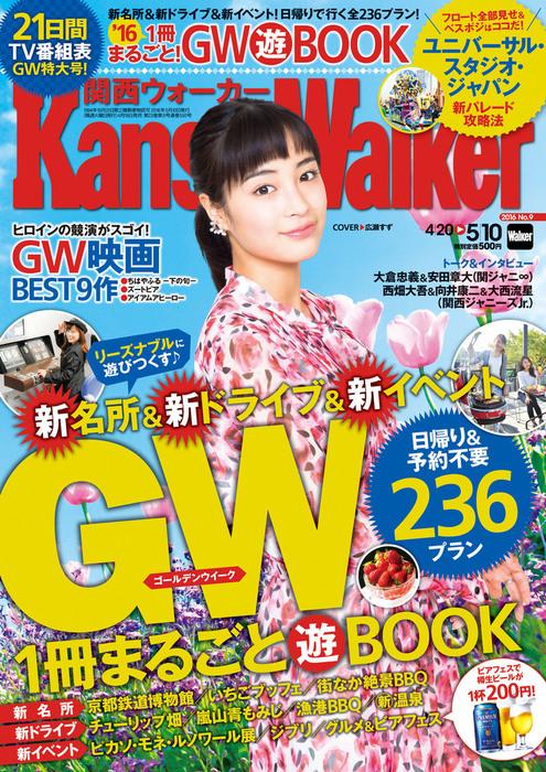 KansaiWalker関西ウォーカー 2016 No.9-電子書籍-拡大画像