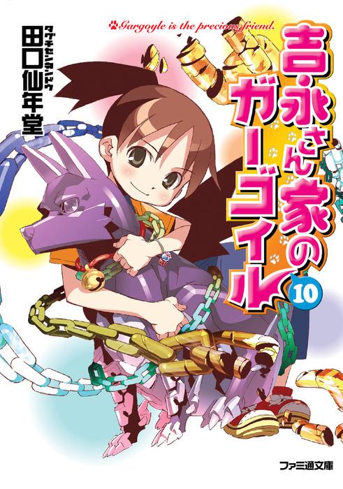 吉永さん家のガーゴイル10-電子書籍-拡大画像