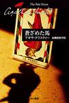 蒼ざめた馬-電子書籍
