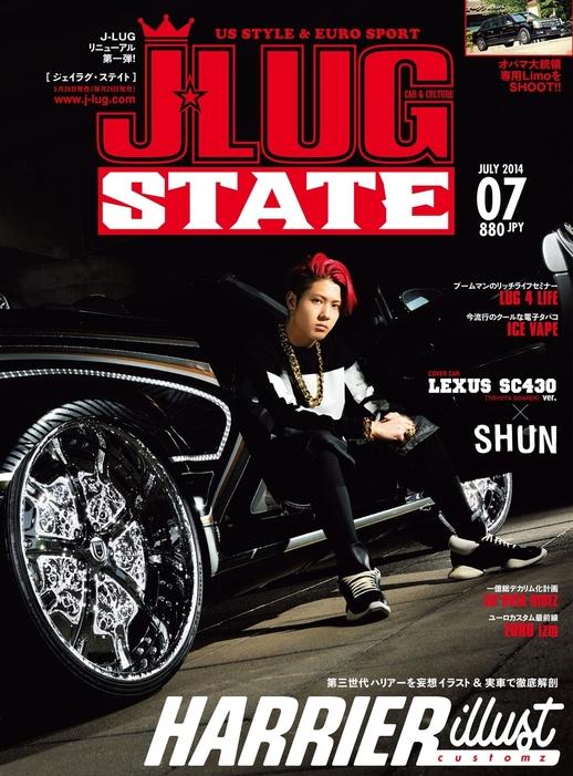 J-LUG 2014年7月号拡大写真