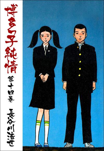 博多っ子純情14-電子書籍