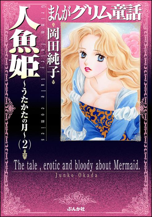 まんがグリム童話 人魚姫~うたかたの月~ 2巻拡大写真