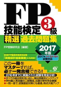 FP技能検定3級精選過去問題集2017年版