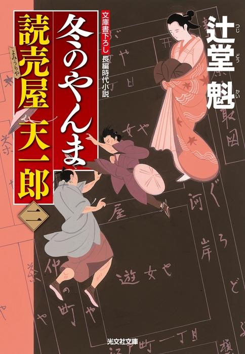 冬のやんま~読売屋 天一郎(二)~-電子書籍-拡大画像