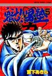 魁!!男塾 第5巻-電子書籍