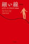 細い線〔新訳版〕-電子書籍